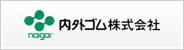 内外ゴム株式会社