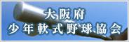 大阪府少年軟式野球協会