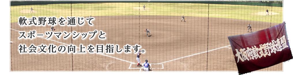 軟式野球を通じてスポ-ツマンシップと社会文化の向上を目指します。 大阪府軟式野球連盟について